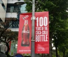 코카콜라병 탄생 100주년