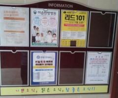 이솝한방병원 강남권 아파트게시판 홍보